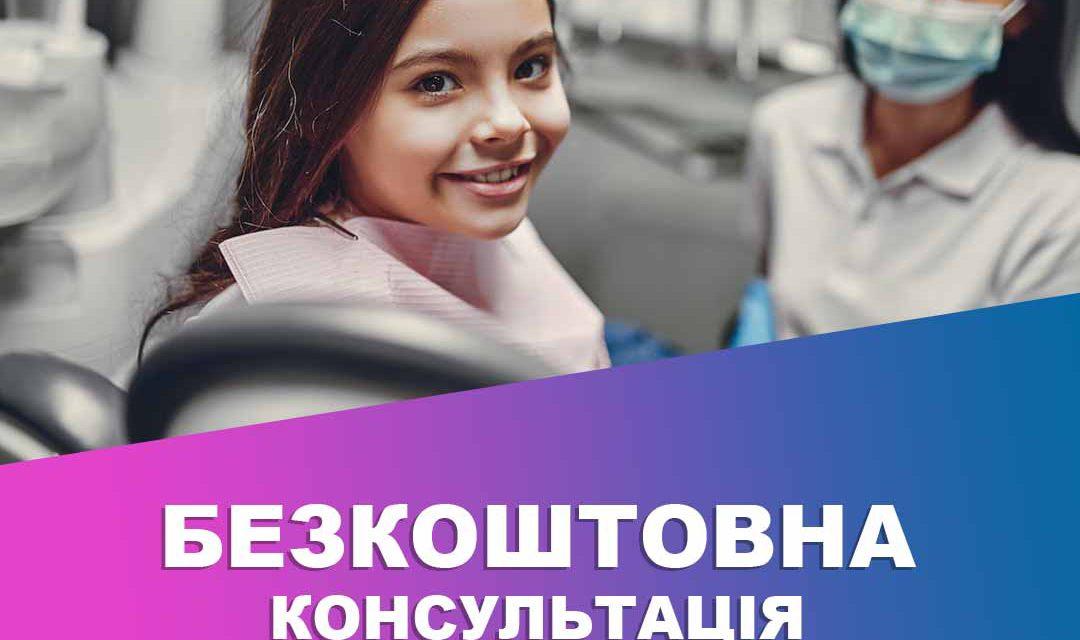 http://este-line.ua/wp-content/uploads/2021/05/besplatnaya-konsultacziya-detskogo-stomatologa-kiev-1080x640.jpg
