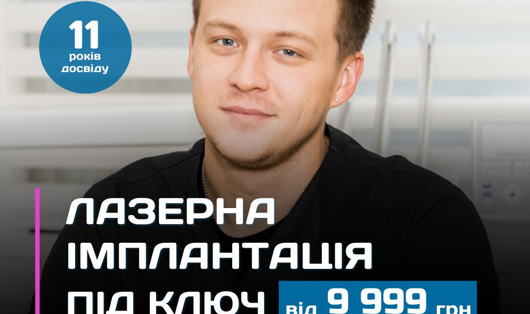 https://este-line.ua/wp-content/uploads/2021/08/akcziya-profesijna-chistka-zubiv-air-flow-900-grn.-kopiya-18-1080x640.png